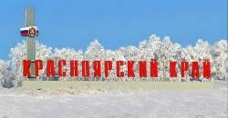 Работа вахтой в Красноярском крае